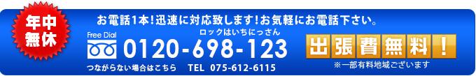 お電話1本!迅速に対応致します!お気軽にお電話下さい。TEL:0120-698-123