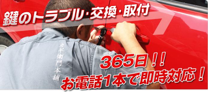鍵のトラブル・交換・取付 24時間365日 お電話1本で即時対応!