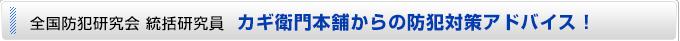 NPO京都府防犯設備士協会加盟カギ衛門本舗からの防犯対策アドバイス!