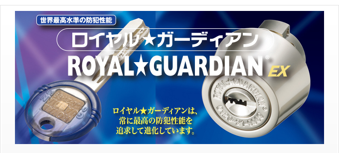 【世界最高水準の防犯性能】ROYAL GUARDIAN EX