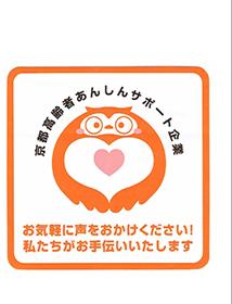 京都高齢者あんしんサポート企業